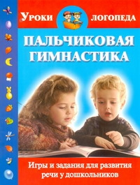 Пальчиковая гимнастика. Игры и задания для развития речи у дошкольников Новиковская О.А.