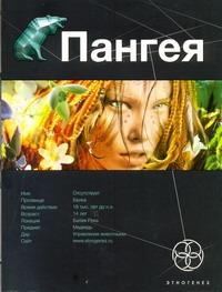 Колодан Дмитрий - Пангея. Книга 1. Земля гигантов обложка книги