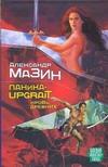 Боев/ф.Мазин