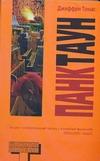 Томас Джеффри - Панктаун' обложка книги
