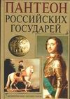 Волковский Н.Л. - Пантеон Российских государей обложка книги