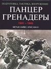 Панцергренадеры, 1941-1945. Подготовка, тактика, вооружение - фото 1