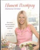 Пэлтроу Гвинет - Папина дочка. Простые и вкусные рецепты для семейного единения' обложка книги
