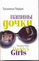 Перри Т. - Папины дочки' обложка книги