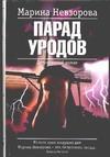 Невзорова М.В. - Парад уродов' обложка книги