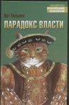 Уильямс П. - Парадокс власти' обложка книги