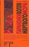 Элбом Гилад - Параноики вопля Мертвого моря' обложка книги