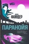 Файндер Д. - Паранойя' обложка книги
