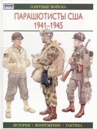 Парашютисты США, 1941-1945 - фото 1