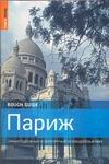 Кочарова Н.С. - Париж' обложка книги