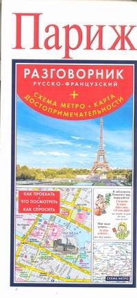 Париж. Русско-французский разговорник + схема метро, карта, достопримечательнос