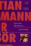 Шюнеманн Х. - Парикмахер' обложка книги