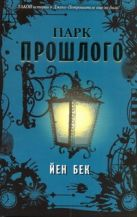 Бек Йен - Парк прошлого' обложка книги