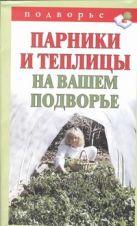 Руцкая Т.В. - Парники и теплицы на вашем подворье. Способы изготовления и применения' обложка книги