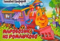 Паровозик из Ромашкова Цыферов Г.М.