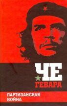 Че Гевара Э. - Партизанская война' обложка книги