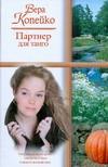 Копейко В.В. - Партнер для танго' обложка книги