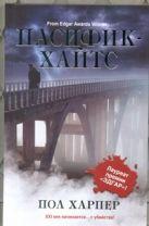 Харпер Пол - Пасифик - Хайтс' обложка книги