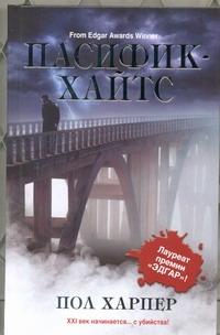 Пасифик - Хайтс Харпер Пол