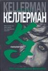 Келлерман Д. - Патология' обложка книги