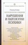 Комер Рональд - Патопсихология поведения. Нарушения и патологии психики' обложка книги