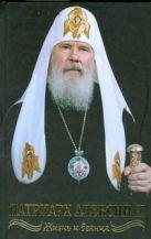 Никитин В.А. - Патриарх Алексий II. Жизнь и деяния' обложка книги