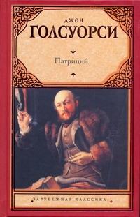 Патриций Голсуорси Д.