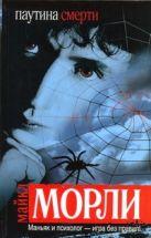 Морли Майкл - Паутина смерти' обложка книги