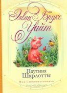 Уайт Э. - Паутина Шарлотты' обложка книги
