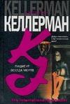 Келлерман Д. - Пациент всегда мертв' обложка книги