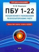 Медведев М.Ю. - ПБУ 1 - 22. Разъяснения к Положениям по бухгалтерскому учету' обложка книги