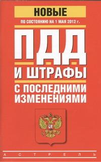 ПДД и штрафы с последними изменениями по состоянию  на 1 мая 2012 года