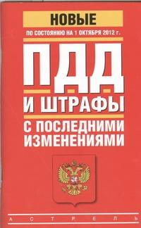 ПДД и штрафы с последними изменениями по состоянию  на 1 октября 2012 года