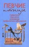 Рахманов А.И. - Певчие птицы' обложка книги