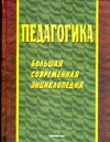 Рапацевич Е.С. - Педагогика' обложка книги