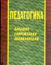 Педагогика Рапацевич Е.С.
