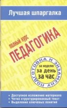 Ритерман Т.П. - Педагогика. Полный курс' обложка книги