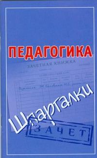 Педагогика. Шпаргалки Кановская М.Б.