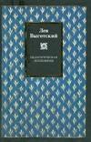 Выготский Л.С. - Педагогическая психология' обложка книги