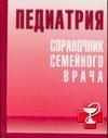 Педиатрия. Справочник семейного врача Парийская Т.В.