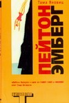 Яновиц Т. - Пейтон Эмберг' обложка книги