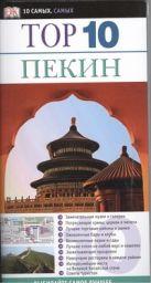 Хамфри Эндрю - Пекин' обложка книги