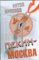 Краснов А. - Пекин - Москва' обложка книги