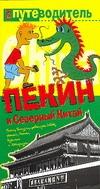 Генш К. - Пекин и Северный Китай' обложка книги