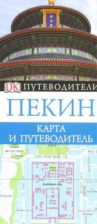 Павлова И.В. Пекин. Карта и путеводитель муни п пекин