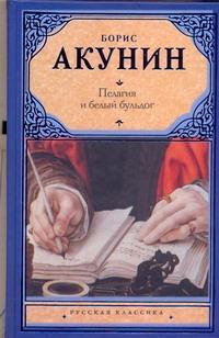Пелагия и белый бульдог Акунин Б.