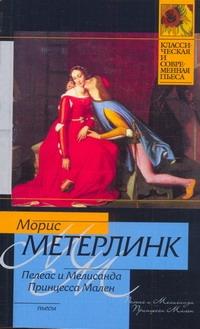 Пелеас и Мелисанда. Принцесса Мален Метерлинк М.