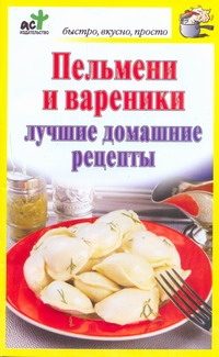 Пельмени и вареники Костина Д.