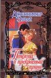 Эшли Д. - Пенелопа и прекрасный принц обложка книги