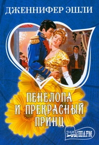 Пенелопа и прекрасный принц Эшли Д.